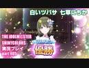 アイドルマスターシャイニーカラーズ【シャニマス】実況プレイpart405【七草にちか】