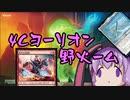 【MO・モダン】4Cヨーリオン野火ーム【ボイロ×mtg】