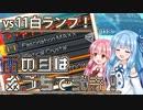 【VOICEROID実況】雨の日はおうちで弐寺!part7【infinitas】