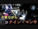 【バトオペ2ゆっくり実況】今更ながらクィン・マンサ【1:28】【機動戦士ガンダム バトルオペレーション2】【GBO2】