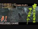 【スマホゲーム】【ホラー】[TRUE FEAR トゥルーフィアー: Forsaken Souls Part1]mobile版 HELSING GAME(ヘルシングゲーム)