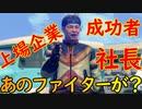 【龍が如く7】あのポケサーファイターが大富豪になってた件【ドラゴンカート】#6