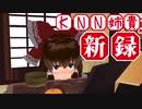 【クッキー☆】東方お正月!ボイスドラマ企画を 最新のKNN姉貴で置き換えてみた