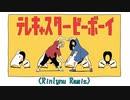 テレキャスタービーボーイ (Rinlynu Remix)