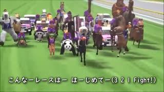 うまぴょい伝説 カオス競馬Ver2