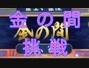 【雀魂-じゃんたま-】初心者の麻雀生活 弐 8日目 金の間挑戦