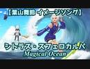 【葉山舞鈴イメージ曲】シトラス・スフェロカルパ ~ Magical Ocean