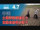 中国、土壌汚染深刻化で食糧自給率が低下