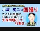 「ウイグル問題は日本人の儀として、安保問題として行動を」(前半)小坂英二 AJER2021.4.8(4)