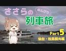 【CeVIO旅行】ささらののんびり列車旅 part5 仙台・松島観光編