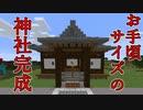 【マイクラ】神社完成!サバイバルで和風建築【初心者クラフト】Part63