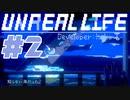#2【初見実況】信号機と旅する少女【UNREAL LIFE/アンリアルライフ】