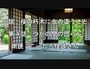 【自作小説】第4話 つかの間の団らん|桜の朽木に虫の這うこと【朗読 こーたろ怪談さん】