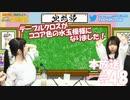 第48回♪「ぱちぱち空想部」