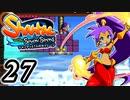 【Shantae and the Seven Sirens】シャンティシリーズ、プレイしていきたい(トロフィー100%)part27【実況】