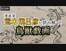 [国宝へようこそ] 鳥獣戯画 荒木飛呂彦が読み解く! | 謎の国宝(語り 小野大輔) | BS4K8K | NHK