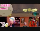 □■ポケモン盾 冠の雪原をまったり実況 part13【女性実況】