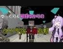 【Minecraft】ゆっくり&結月ゆかりのゲリラ的工業生活part47【ゆっくり&VOICEROID実況】