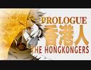 【MV】The HongKongers Prologue