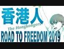 【MV&Anime】1−1:「香港人」The Hongkongers 【ENG/英語】