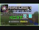 【Minecraft】avaritia単体で攻略【ゆっくり実況】パート1