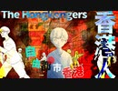 【MV&Anime】1−2:「香港人」The Hongkongers 【MVAnime】