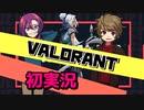 今人気のFPS 【VALORANT】を初実況!