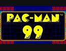 【実況】バトロワしようぜ!パックマンでな!【PAC-MAN99】