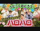 [Eダンスアカデミー] HELLO! HALO!(ハロハロ) | GENERATIONS×EXILE USA,TETSUYA | 番組テーマソング | NHK