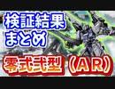 【バトオペ2】零式弐型(AR)検証結果