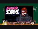 【話題沸騰中!】Friday Night Funkin'ってどんなゲーム?【ゆっくり解説】
