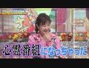 ナゼそこ? 2021/4/8放送分