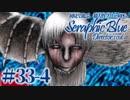 【実況】初見で遊ぶSeraphic Blue(DC版)#33-4