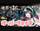【VOICEROID実況】もっと! サポートで輝きたい アップライジング #05【Overwatch】