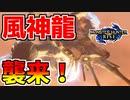 【モンハンライズ】風神龍がファンタジー過ぎるww#18