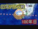 【ゆっくり実況】桃鉄令和 85年ハンデ戦【100年目】