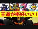 少年漫画的王道の格好良さ! ロックマンXコマンドミッション レビュー1/2 概要・シナリオ・キャラクター編 (ゆっくり雑談)