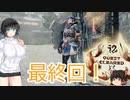 【ボイスロイド実況プレイ】毎日アクセル全開のモンハンライズ 22日目(終)