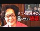 【言いたい放談】実際にファイザーワクチンを打った感触、アンゲラ・メルケルと日本の政治家の実力[桜R3/4/8]