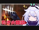 【DbD】たき火オンラインゲーム!!たき火を見ながら雑談しよー!【新人Vtuber_町山マチカ】
