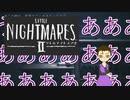 【LITTLE NIGHTMARESⅡ実況】キーボード操作で悪夢に挑む【Part6】