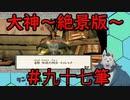 【実況】大神~絶景版~を人狼が楽しみながらプレイ #97
