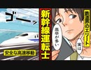 【漫画動画】新幹線運転士になるとどうなる…?【漫画】
