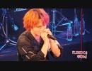 零[Hz] 『LIBIDO』【V援隊】限定ライブ動画