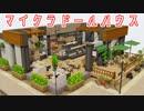 【Minecraft】マイクラドールハウス-カフェ-【cocricot MOD】