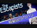 【CeVIO実況】模範囚タカハシ【The Escapists】