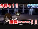 【まったり実況】ペルソナ5・ザ・ロイヤル #93【P5R】女実況者