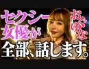 同級生、のちセクシー女優 2021/4/8放送分
