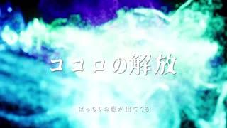 【VOCALOID 鏡音リン】ココロの解放【オリジナル】