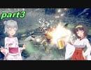 【VOICEROID実況】チャアク使いセーちゃんの討伐記 part3 【MHRise】
